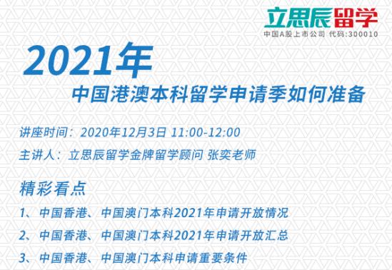 2021年,中国港澳本科留学申请季如何准备
