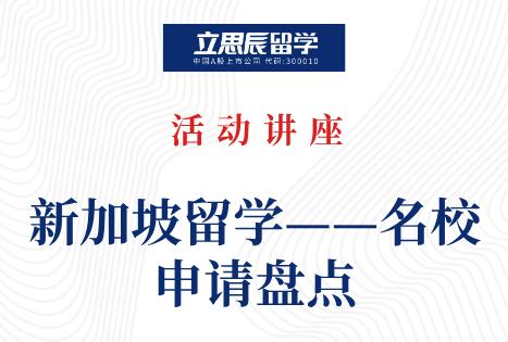 活动预告丨新加坡留学名校申请盘点