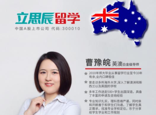 12月30日周三丨澳洲留学录取最新指南