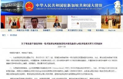 赴华旅客持检测证明直接登机,NO!12月起,新加坡飞中国要求再升级