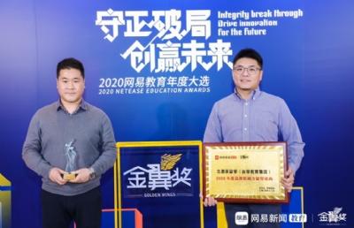 实力再获认可�蛄⑺汲搅粞�闪耀2020年网易教育盛典荣获两枚大奖