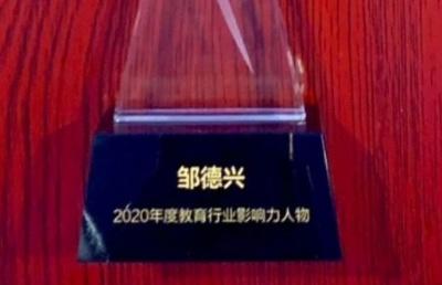 """立思辰留学董事长邹德兴荣获""""2020年度教育行业影响力人物"""""""