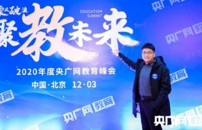 央广网2020年度教育盛典再传喜讯,立思辰留学连夺双奖