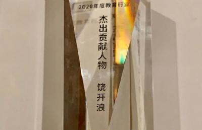 """立思辰留学副总裁饶开浪荣获""""2020年度教育行业杰出贡献人物""""奖项"""