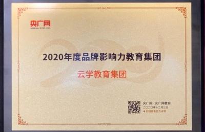"""云学教育科技集团夺得""""2020年度品牌影响力教育集团""""奖项"""