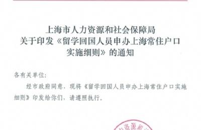 """留学生落""""沪""""有新规,选择新加坡私校,轻松入读世界500强名校!"""