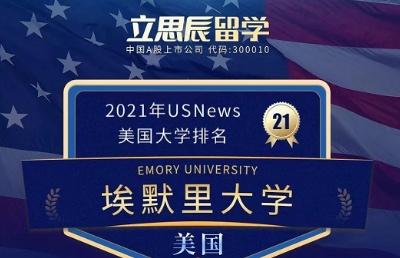 全美排名NO.21埃默里大学突然放榜!立思辰留学收获ED录取一枚