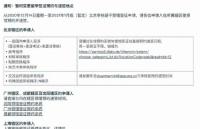 近期留学去的人多么?北京辖区递交签证地点有变!