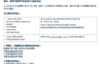 北京审核部暂时不受理签证申请?那该如何递签?
