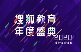 2020年度搜狐教育盛典获奖名单发布�蛄⑺汲搅粞г赜�归来