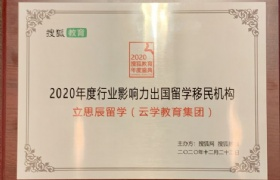 """立思辰留学荣获""""2020年度行业影响力出国留学移民机构""""称号"""