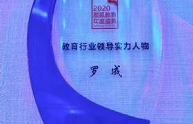 """云学教育科技集团董事长罗成荣获""""2020年度教育行业领导实力人物""""称号"""