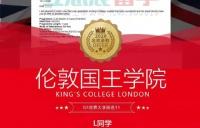 专业助学生塑造文书,短时间充分展示优势亮点顺利入读伦敦国王学院