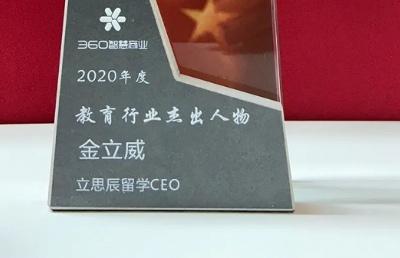 """立思辰留学CEO金立威荣获""""2020年度教育行业杰出人物""""称号"""