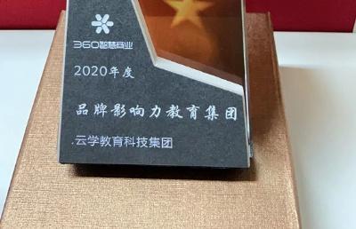 """云学教育科技集团斩获""""2020年度品牌影响力教育集团""""奖项"""