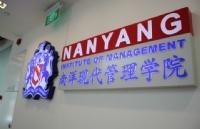什么样的学生才有资格上新加坡南洋现代管理学院?