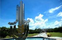 本科双非能申请马来西亚北方大学研究生吗?