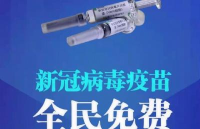 """重磅!中国新冠病毒疫苗获批上市!全民免费!留学生们""""约""""起来!"""