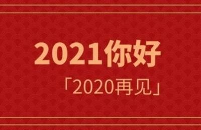 年终盘点|2020年立思辰留学大事记