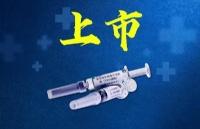 中国新冠疫苗获批上市!全民免费接种!