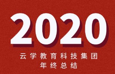 云学教育科技集团2020年终总结 助力国际教育产业