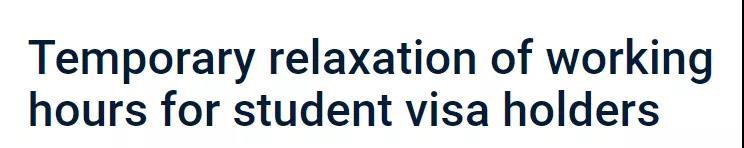 重磅利好!澳洲宣布更多留学生每两周可工作超40小时!