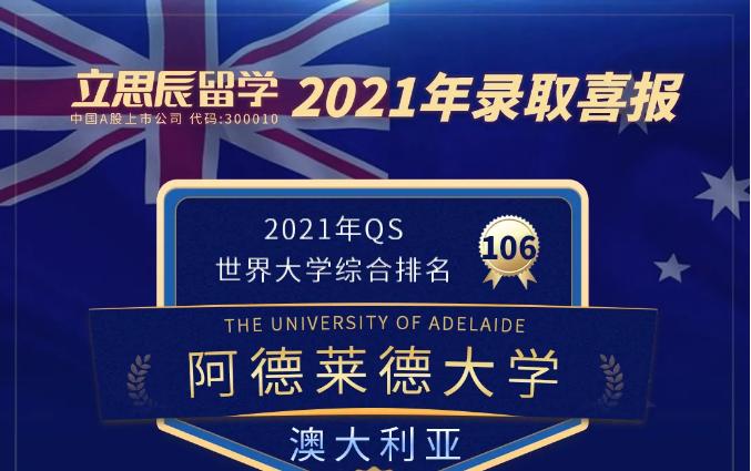 澳洲八大录取之阿德莱德大学专升硕录取来了