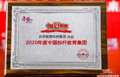 """2020年中国好教育盛典完美谢幕,云学教育科技集团斩获""""2020年度中国标杆教育集团""""奖项"""