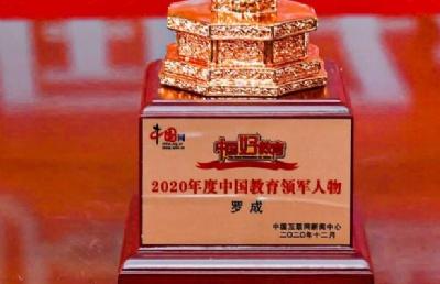 """2020年中国好教育盛典完美谢幕,罗成荣获""""2020年度中国教育领军人物""""头衔"""