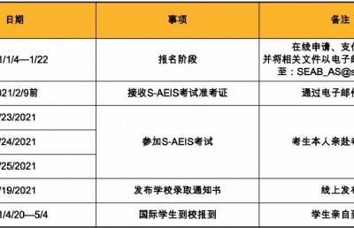 2021年S-AEIS考试报名ing!低龄留学新加坡,选择多多!