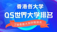 香港各大学QS世界大学排名