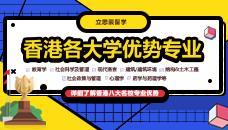 香港各大学优势专业