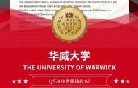 华威大学高分子材料与工程硕士专业offer来了!