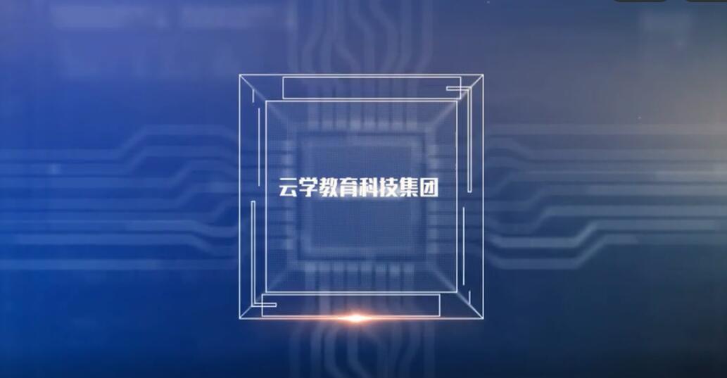 云学教育科技集团宣传片