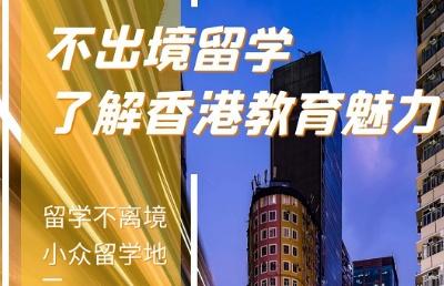 【1.24直播课堂】疫情过后,不出境留学!了解香港教育魅力