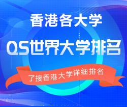 香港个大学QS世界大学排名