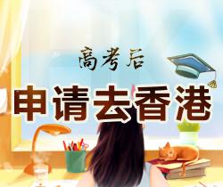 高考后申请去香港