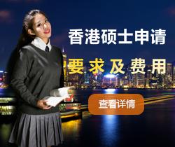 香港硕士申请要求及费用