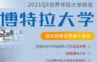 2021QS世界年轻大学排名