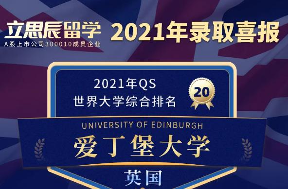 QS世界排名20的爱丁堡大学【现代文学专业】硕士录取来了!