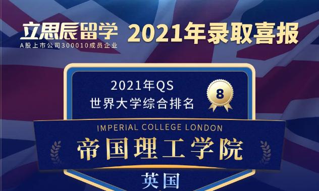 QS世界排名8的帝国理工学院【高等化学工程】硕士录取来了!