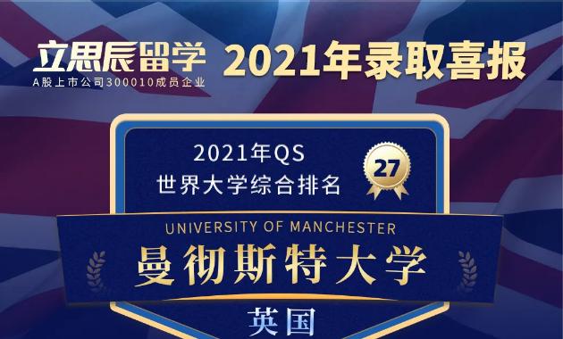 QS世界排名27的曼彻斯特大学【健康数据科学】硕士录取来了!