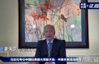 白岩松对话崔天凯:还能到美国留学吗?