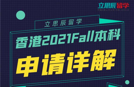 【讲座】香港2021Fall本科申请详解