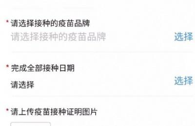 关于已接种新冠疫苗赴华人员乘机要求的通知