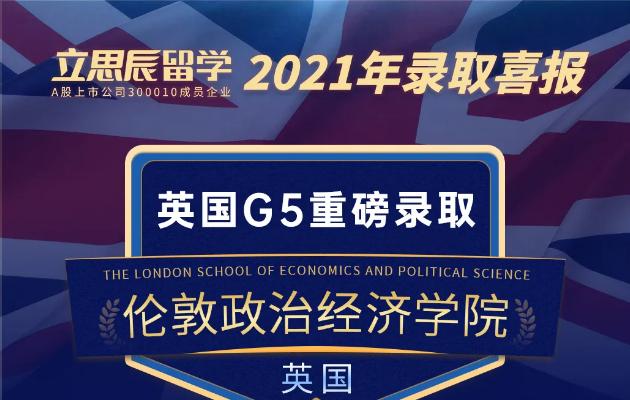 英国G5重磅录取:伦敦政治经济学院定量风险管理硕士录取来了
