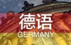 2021年最新最全德语考试信息汇总
