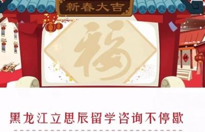 线上咨询不停歇,黑龙江立思辰留学春节不打烊!