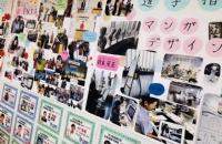 一分钟了解世界名校武藏浦和日本学院