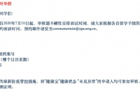 【APS最新消息】面审不需要提供核酸证明?但是有一点要注意!